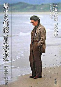 旅する作家五木寛之2001~2006 / 戸澤裕司写真集