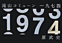 滝山コミューン1974(いちきゅうななよん)
