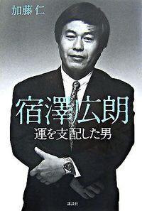 宿澤広朗運を支配した男