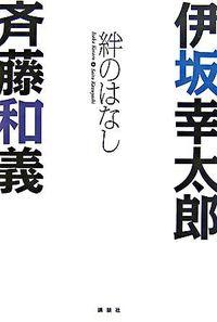絆のはなし / 伊坂幸太郎×斉藤和義