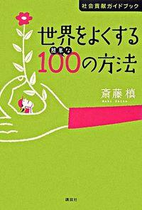 世界をよくする簡単な100の方法 / 社会貢献ガイドブック