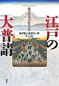 江戸の大普請 / 徳川都市計画の詩学