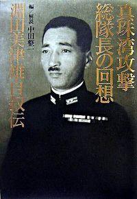 真珠湾攻撃総隊長の回想 / 淵田美津雄自叙伝
