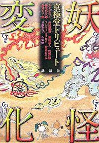 妖怪変化 : 京極堂トリビュート
