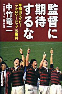 監督に期待するな / 早稲田ラグビー「フォロワーシップ」の勝利