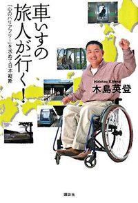 車いすの旅人が行く! / 「心のバリアフリー」を求めて日本縦断