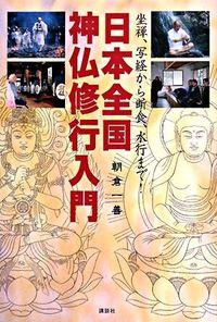 日本全国神仏修行入門 : 坐禅、写経から断食、水行まで!