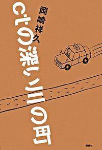岡崎祥久『ctの深い川の町』表紙