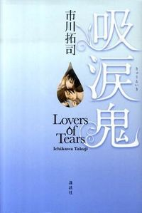 吸涙鬼 : Lovers of Tears