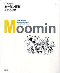 ムーミン画集 / ふたつの家族
