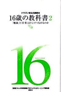 16歳の教科書 2 / ドラゴン桜公式副読本