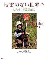 地雷のない世界へ / はたらく地雷探知犬