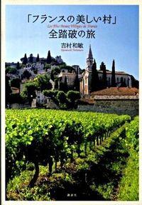 「フランスの美しい村」全踏破の旅