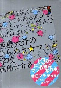 西島大介のひらめき☆マンガ学校 マンガを描くのではない。そこにある何かを、そっとマンガと呼ん