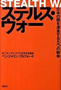 ステルス・ウォー : 日本の闇を浸食する5つの戦争