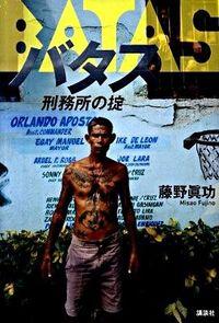 バタス : 刑務所の掟