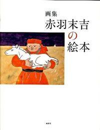赤羽末吉の絵本 / 画集