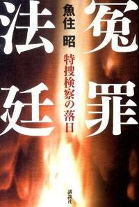 冤罪法廷 / 特捜検察の落日