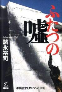 ふたつの嘘 / 沖縄密約「1972ー2010」