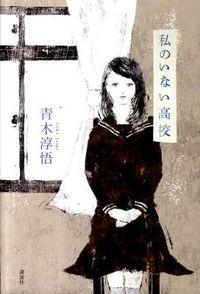 青木淳悟『私(わたし)のいない高校』表紙