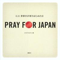 PRAY FOR JAPAN / 3.11世界中が祈りはじめた日
