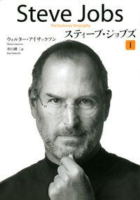 スティーブ・ジョブズ 1 / The Exclusive Biography