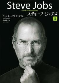 スティーブ・ジョブズ 2 / The Exclusive Biography
