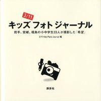 3/11キッズフォトジャーナル / 岩手、宮城、福島の小中学生33人が撮影した「希望」