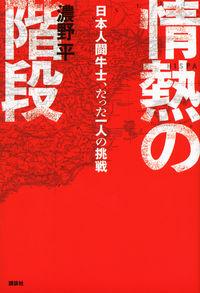 情熱の階段 / 日本人闘牛士、たった一人の挑戦