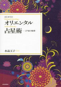 はじめてのオリエンタル占星術 / 27宿の秘密