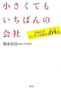 小さくてもいちばんの会社 / 日本人のモノサシを変える64社