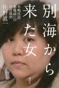 別海から来た女 / 木嶋佳苗悪魔祓いの百日裁判
