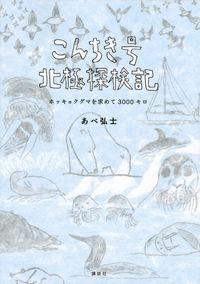 こんちき号北極探検記 / ホッキョクグマを求めて3000キロ