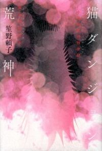 笙野頼子『猫ダンジョン荒神 : 小説神変理層夢経 猫未来託宣本』表紙