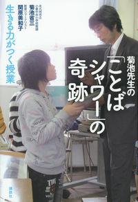 菊池先生の「ことばシャワー」の奇跡 / 生きる力がつく授業