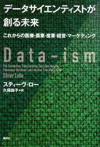 データサイエンティストが創る未来 / これからの医療・農業・産業・経営・マーケティング