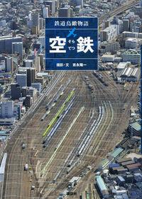 空鉄 / 鉄道鳥瞰物語