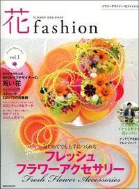 フラワーデザイナー花ファッション vol.1(Autumn Winter 2012)