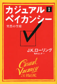 カジュアル・ベイカンシー 1 / 突然の空席