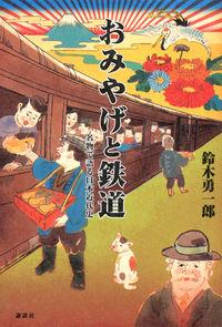 おみやげと鉄道 / 名物で語る日本近代史