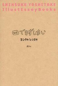 結局できずじまい / SHINSUKE YOSHITAKE IllustEssayBooks