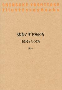 せまいぞドキドキ / SHINSUKE YOSHITAKE IllustEssayBooks