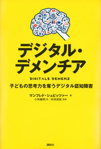 デジタル・デメンチア / 子どもの思考力を奪うデジタル認知障害