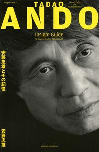 TADAO ANDO Insight Guide / 50 Keywords about TADAO ANDO