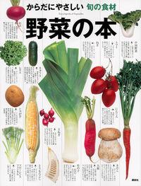 からだにやさしい旬の食材 野菜の本