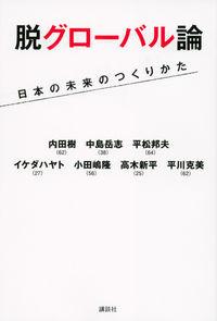 脱グローバル論 / 日本の未来のつくりかた