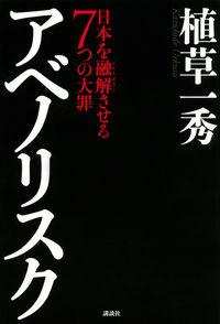 アベノリスク / 日本を融解させる7つの大罪