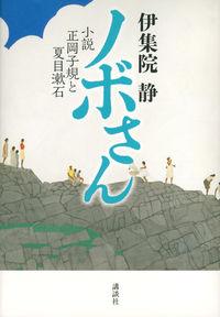 ノボさん / 小説正岡子規と夏目漱石