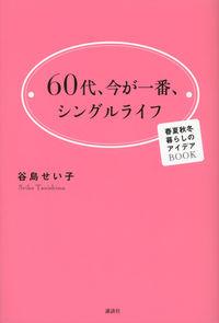 60代、今が一番、シングルライフ / 春夏秋冬暮らしのアイデアBOOK