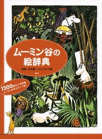 ムーミン谷の絵辞典 / 英語・日本語・フィンランド語